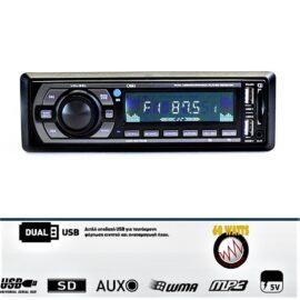ΗΧΟΣΥΣΤΗΜΑ ΑΥΤΟΚΙΝΗΤΟΥ OSIO ACO-4370UB ΡΑΔΙΟ/CD-MP3